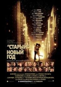 «Старый» Новый год / New Year's Eve (2011)