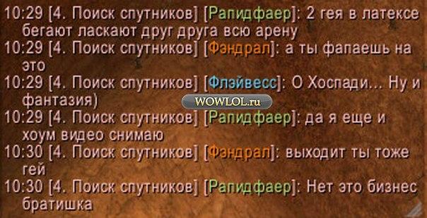 приколы вов: