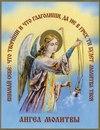 """Схема вышивки  """"Ангел молитвы """": таблица цветов."""