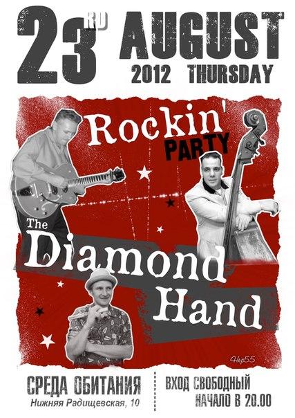 "23.08 Diamond Hand в ""Среде Обитания"""