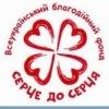 """Всеукраїнська благодійна акція """"Серце до серця"""","""