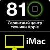 =810.ru=Ремонт Apple iPhone, iPad, iPod, Mac