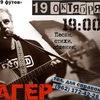 """19/10 Обнинск. МАНАГЕР в баре """"9 Футов"""" 19:00"""