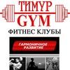 """Фитнес Клубы """"ТИМУР GYM"""""""