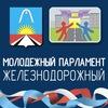 Молодежный парламент - БАЛАШИХА. OFFICIAL