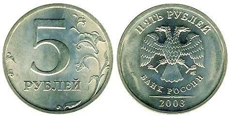 Рублей 2003 года санкт петербургского