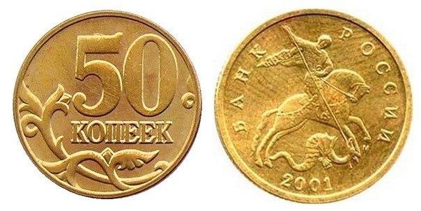 50 копеек 2001 года цена: