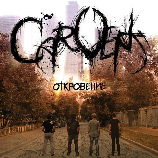 CarVent - Откровение (2012)