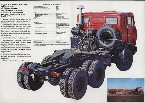 автомобиля КамАЗ-5410