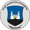 Клуб развития молодёжи «Кром»