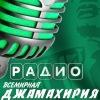 """Радио """"Всемирная Джамахирия"""""""