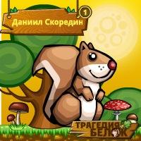 Даниил Скоредин, 7 августа , Таганрог, id171715023