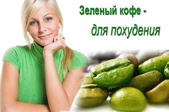 Зеленый кофе для