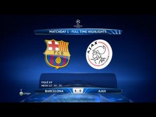 Барселона - Аякс - 4 : 0 видео голы