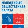 Молодежная общественная палата Кунцево