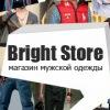 BrightStore - стильная мужская одежда