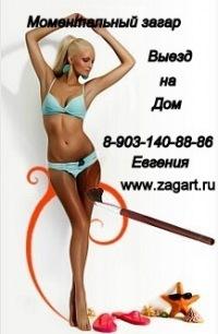 Евгения-Моментальный-Загар Выезд-На-Дом, 7 августа 1999, Москва, id166132796