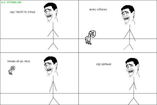 Смешные комиксы и мемы
