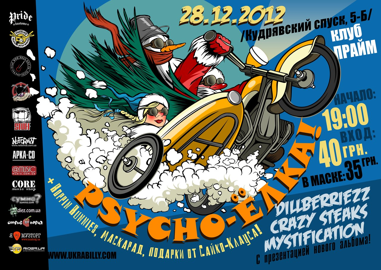 28.12 Psycho-Ёлка 2012