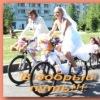 Вело-Свадьба --> Вело-путешествие!!!(Россия -Вьетнам)
