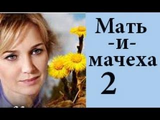 Мать и мачеха  2 серия из 12  Мелодрама 2013 фильм сериал