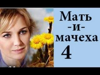 Мать и мачеха 4 серия из 12  Мелодрама 2013 фильм сериал