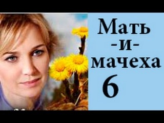 Мать и мачеха  6 серия из 12 Мелодрама 2013 фильм сериал