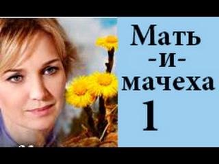 Мать и мачеха 1 серия из 12  Мелодрама 2013 фильм сериал