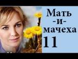 Мать и мачеха  11 серия из 12 Мелодрама 2013 фильм сериал