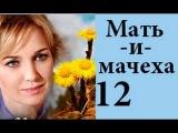 Мать и мачеха  12 серия из 12 Мелодрама 2013 фильм сериал