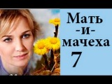 Мать и мачеха 7 серия из 12 Мелодрама 2013 фильм сериал