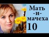 Мать и мачеха 10 серия из 12 Мелодрама 2013 фильм сериал