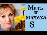 Мать и мачеха  8 серия из12 Мелодрама 2013 фильм сериал