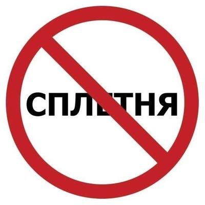 Анонім Пліткар, 18 сентября , Москва, id194603517