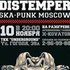 """Концерт группы """"DISTEMPER"""" во Владивостоке!"""