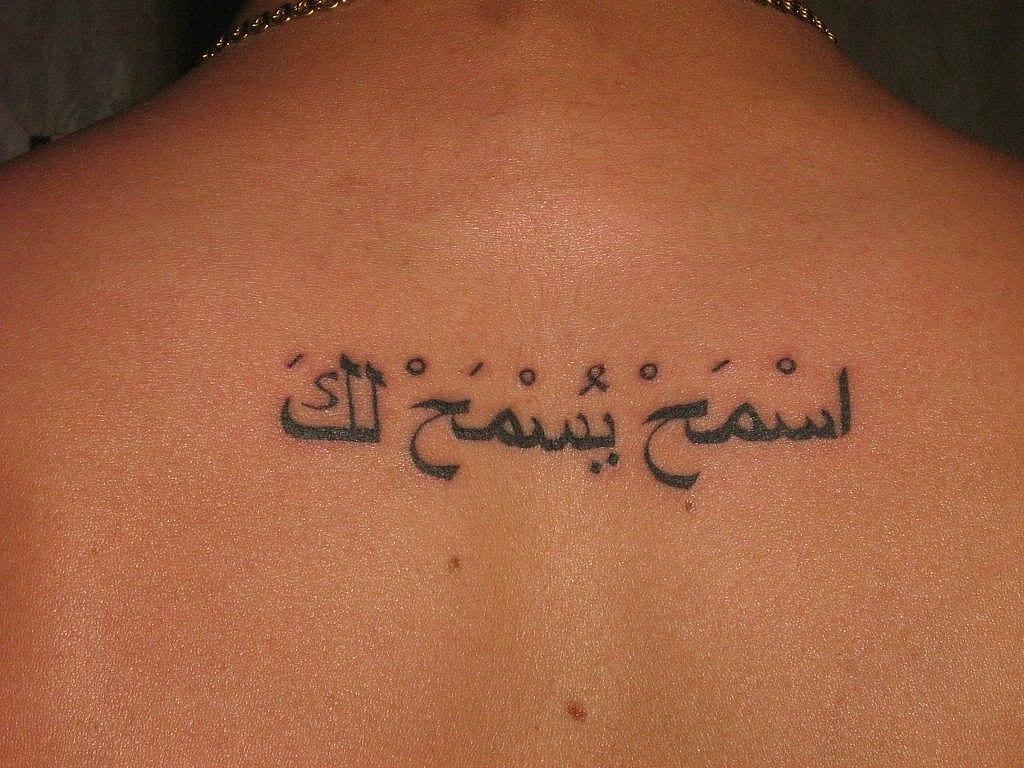 Фото тату арабские надписи с переводом для мужчин
