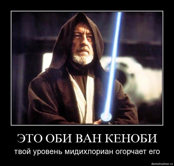 Оби-ван Кеноби . Самий сильний джедай ...: vk.com/obiwankenobijedi