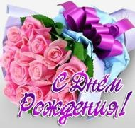с днем рождения  Желаем в день рожденья от души  Тепла, удачи, неба голубого,  Улыбок, солнца, радости, любви  И счастья в жизни самого большого!