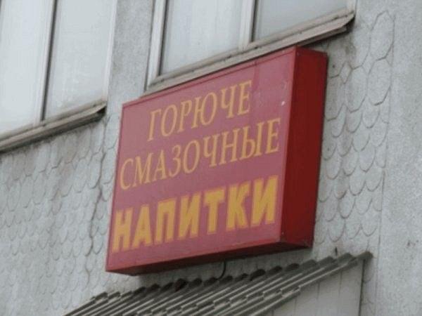 Молдова пытается возобновить поставки вина в Россию: Хотим четко понять требования - Цензор.НЕТ 9004