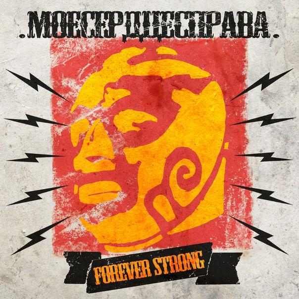 Новый EP группы .МОЕСЕРДЦЕСПРАВА. - Forever Strong (2012)