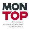 MonTop.ru - агентство интернет - рекламы полного цикла