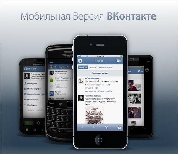 """Мобильной версией """"ВКонтакте"""" ежедневно пользуются более 25 миллионов чел ..."""