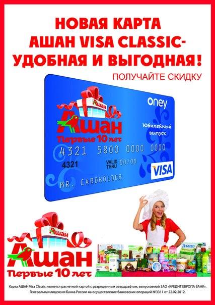 европа кредит банк карты