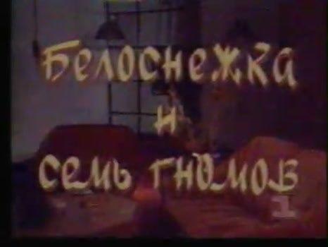 Белоснежка и семь гномов с Эльдаром Рязановым (1 канал Останкино,...