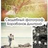 █ Фотограф Барабанов Дмитрий █