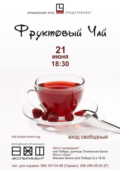 Встреча музыкального клуба: ФРУКТОВЫЙ ЧАЙ. Днепропетровск. Эксперимент