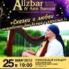 ВОТЭТНО!тур - Alizbar&Ann'Sannat (Кельтская арфа) в Новосибирске