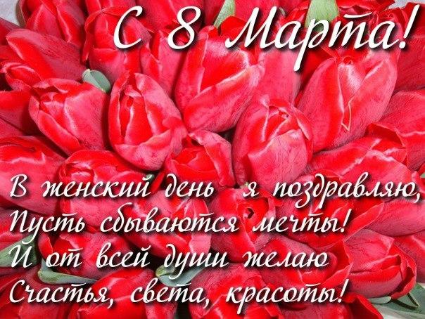 Супер, открытка анна с 8 марта
