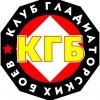 КГБ - Клуб Гладиаторских Боёв