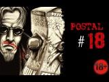 Прохождение Postal 2 AWP-Delete Review.Суббота.Часть 3.(18+)